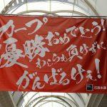 写真で見る、カープ優勝から一夜明けた広島市内の様子