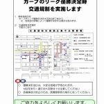 カープのリーグ優勝決定日は交通規制に注意!試合終了前から広島市内中心部で