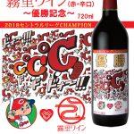 広島三次ワイナリーから優勝を記念した赤ワイン「霧里ワイン~おめでとうカープ~」が発売!