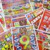 【広島東洋カープ】2018セ・リーグ優勝セール一覧