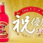 中国醸造から「本格芋焼酎 カープびいき」の「セリーグ優勝記念ラベル」が発売!