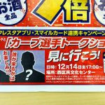 フレスタのキャンペーンで12/14(金)の「カープ選手トークショー」の入場券ゲット!