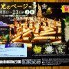 広島市植物公園で恒例のイルミネーション「花と光のページェント」開催中!明日9/23(日)まで