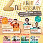 10/6(土)・7(日)に「hitoto広島 誕生祭イベント」開催!カープOB山内さんのトークショーも
