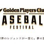 黒田さんや新井さんも出場!「名球会ベースボールフェスティバル2018」が11/24(土)に開催