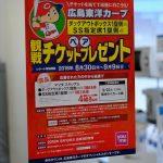 ゆめタウンで「広島東洋カープ 観戦ペアチケットプレゼント」キャンペーン実施中!9/9(日)まで