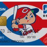 広島銀行がJCB・Visaブランドのデビットカードを発行!カープデザインのカードも予定