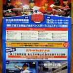 「MLBロードショー2018」開催!元メジャーリーガー桑田さん・斎藤さんのトークショーも