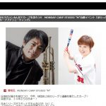 "MONDAY CARP STUDIO""M""公開イベントが10/27(土)に開催!"