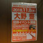 11/8(木)に「RED HELMET」でカープOB大野 豊さんのトークショー&撮影会が開催!