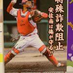 特殊詐欺の被害防止に向けカープ中村奨成捕手を起用した啓発ポスターが登場!