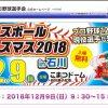 「ベースボールクリスマス2018 in 石川」が12/9(日)に開催!12球団から現役選手が来場