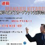 12/16(日)「北別府学と過ごす大忘年会2018」開催!申し込みは10/10(水)19:00~先着順
