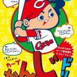 「カープ計算℃℃℃ドリル」に続き「カープ漢字ドリル」が登場!