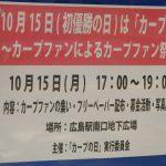 有志によるカープ応援イベントが10/15(月)に広島駅南口地下広場で開催!