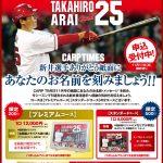 CARP TIMES 11月号の「新井選手ありがとう紙面」に名前を刻む企画が実施中!