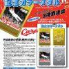 「広島東洋カープ優勝記念カラーメダル」登場!本日10/27(土)~予約販売開始