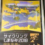 本日10/28(日)瀬戸内しまなみ海道で「サイクリングしまなみ2018」開催!交通規制に注意