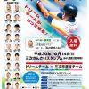 本日10/14(日)三次きんさいスタジアムで「ドリーム・ベースボール」開催!カープOBも参加