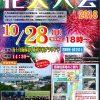 豪雨災害で延期となっていた「江田島湾海上花火大会2018」が本日10/28(日)に開催!