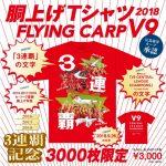 中国新聞社からカープ3連覇記念の胴上げTシャツ「2018 FLYING CARP V9」発売!