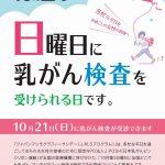 10/21(日)は全国で乳がん検査を受けられます!また広島県は10月の日曜にがん検査を受診可