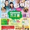 呉・尾道・広島で「ガス展2018」開催!カープOB山内泰幸さんや黒田博樹さんのトークショーも