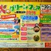 広島市植物公園で10/20(土)~28(日)に「秋のグリーンフェア」開催!カープコラボ企画も
