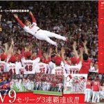 広島電鉄から「広島東洋カープ2018セントラル・リーグ優勝記念乗車券」が登場!