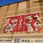 カープ日本一を応援する巨大な垂れ幕が広島銀行 本店の壁に!