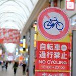 広島市中区にある本通・金座街・えびす通りの自転車通行禁止規制時間が10:00~20:00に変更!