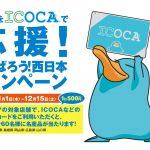 11/1(木)~12/15(土)まで「西日本をICOCAで応援! がんばろう!西日本キャンペーン」開催!
