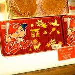 老舗和菓子所の平安堂梅坪からカープコラボの「笑鯉饅頭」と「缶入りバターケーキ」 が登場!