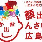 風評改善に向け「顔出しんさい!広島県~あなたが顔を出すと、広島が元気になる~」を開始!