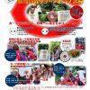 旧広島市民球場跡地のそばにある「勝鯉の森」で10/8(月・祝)にカープ祈念イベントが開催!