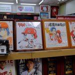 「廣文館 金座街本店」に人気漫画家による「カープ優勝記念色紙」が展示中!
