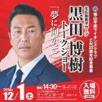 福山平成ライオンズクラブCN25周年記念事業として12/1(土)にカープOB黒田博樹さんのトークショー開催!