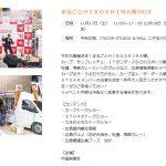 11/17(土)・18(日) に「まるごとHIROSHIMA博2018」開催!カープトークショーも