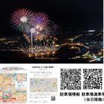 西日本豪雨の影響で延期になっていた三次市の花火大会が10/20(土)19:00~開催!