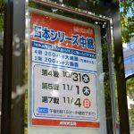NHK広島で日本シリーズのパブリックビューイング!今回は8Kスーパーハイビジョンシアターでも