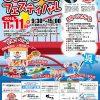 11/11(日)に「2018 おんどフェスティバル」が開催!カープOB大野 豊さんのトークショーも