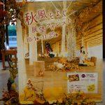 「おりづるタワー」が秋の装いに!11/25(月)まで「秋風そよぐ展望フォレスト」開催