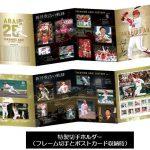 「広島東洋カープ 新井貴浩引退記念プレミアムフレーム切手セット」が登場!Webでも注文可