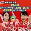日本シリーズ観戦チケットが当たる!RCCPLAY!でカープ応援ファッション動画を募集中