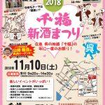 「千福 新酒まつり」が11/10(土)に開催!カープOB山崎隆造さんのトークショーも