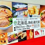 そごう広島店で「第42回 北海道の物産と観光展」開催中!10/29(月)まで
