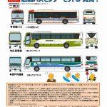 トミーテックのバスコレ地域密着シリーズに「広島バスセンターセットD」が登場!12月発売