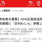 10/24(水)放送予定NHK広島カープ特番への参加者募集中!カープOB大野豊さんも出演予定