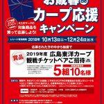 ゆめタウンで2019年度のカープ観戦チケットが当たるキャンペーン開催中!