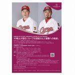 新井さんと菊池選手のトークショー「V9戦士が語る!カープの団結力と3連覇への軌跡。」が12/27(木)に開催!